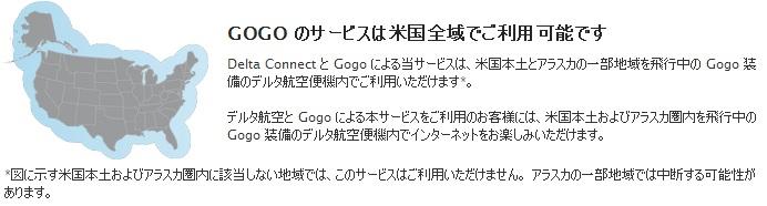 delta_gogo