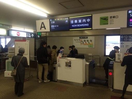 amx106_20140210_gate