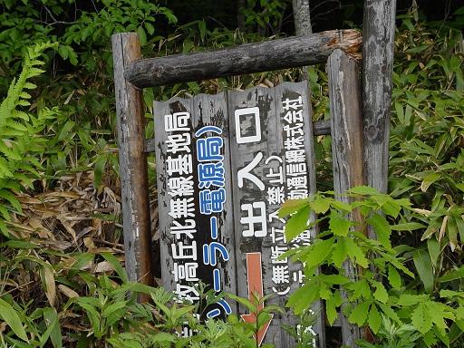 dcm_takaoka_10yearago1