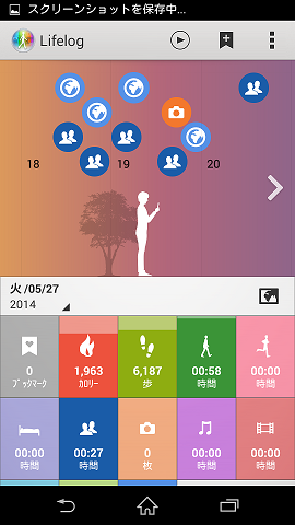 Screenshot_2014-06-03-23-03-01