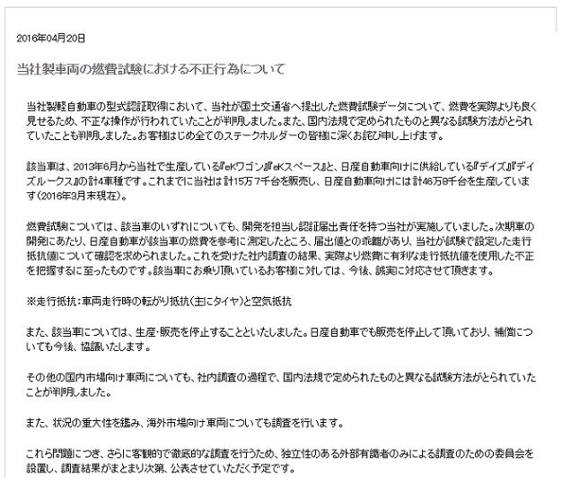 三菱自動車プレスリリース