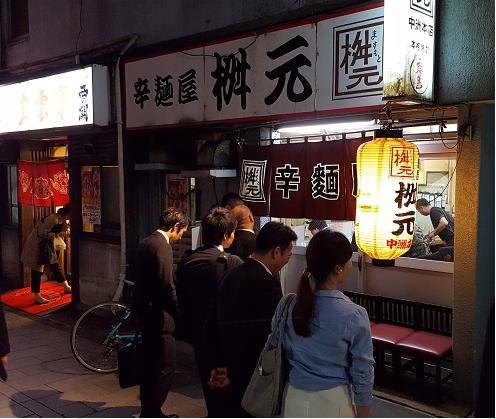 辛麺屋桝元