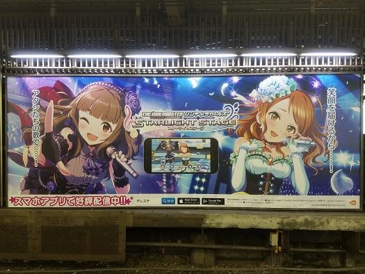 デレステ広告 渋谷 奈緒 加蓮