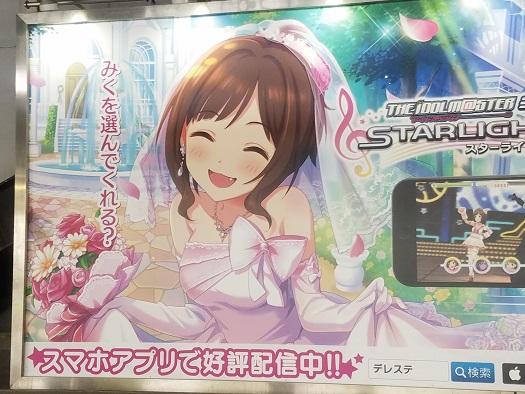 デレステ広告 東京 みく
