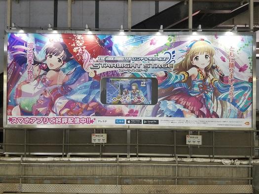 デレステ広告 東京駅 紗枝 芳乃